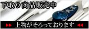 シザー・セニング下取り商品5000円〜詳しくは営業担当へ