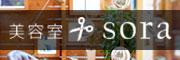 大阪 都島にある美容室「sora」| 採用情報