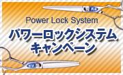 パワーロックシステムキャンペーン