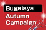 Bugeisya Autumn Campaign
