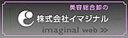 株式会社イマジナル