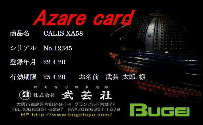 """AzareCard"""""""
